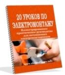 Электронные книги с полезными практическими советами по монтажу электрооборудования
