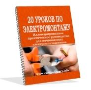 20 Уроков По Электромонтажу Иллюстрированное практическое руководство для начинающих электромонтажников