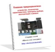 Плавкие предохранители: устройство, технические характеристики, принципы выбора, эксплуатация и ремонт
