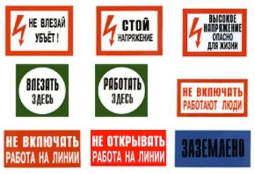 Разрешающие плакаты по электробезопасности наклейки электробезопасности купить в спб