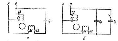 Схемы включения двухфазных асинхронных двигателей с короткозамкнутым ротором: а - спостоянно присоединенным конденсатором, б - с рабочим и пусковым конденсаторами