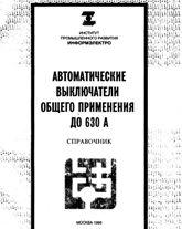 Справочник по автоматическим выключателям
