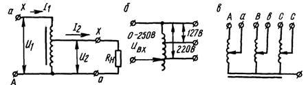 Устройство автотрансформатора: а - понижающего, б - схема, в - трехфазного
