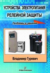 Устройства электропитания релейной защиты: проблемы и решения