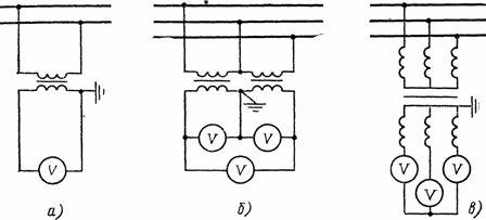 Схемы включения вольтметров с трансформаторами напряжения