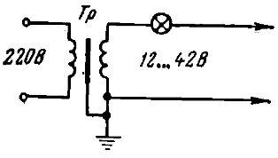Схема включения понижающего трансформатора для прозвонки проводов