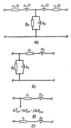 Схемы замещения двухобмоточного трансформатора