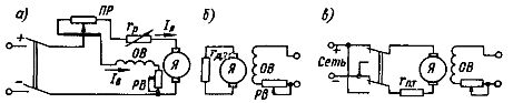 Схемы включения двигателя постоянного тока параллельного (независимого) возбуждения