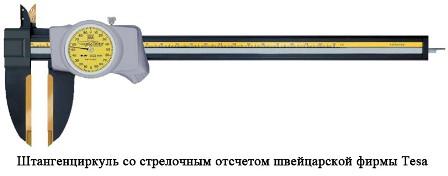 Штангенциркуль со стрелочным отсчетом фирмы TESA