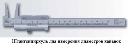 штангенциркуль для измерения диаметра канавок