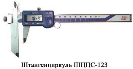 ШТАНГЕНЦИРКУЛЬ ШЦЦС-123
