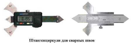 штангенциркуль для измерения сварных швов