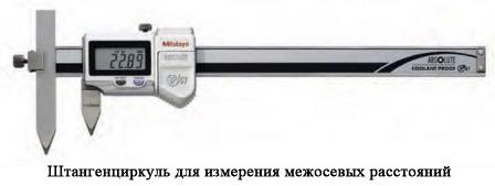 штангенциркуль для измерения межосевых расстояний