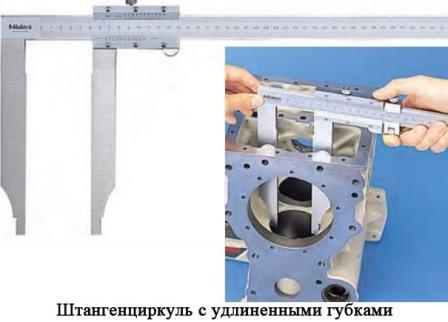 штангенциркуль с удлиненными губками