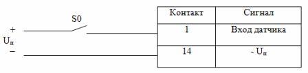 Схема подключения контакта датчика