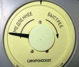 Синхроноскоп типа Э1605