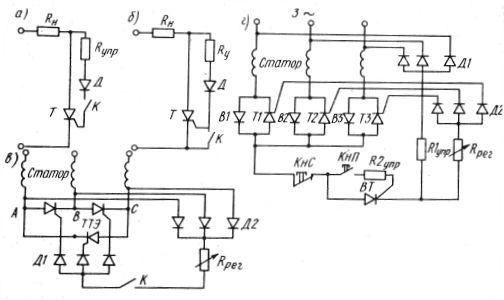 Схемы контактного управления тристорами