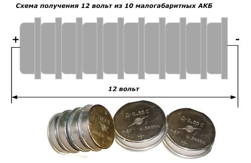 Схема получения 12 вольт из АКБ