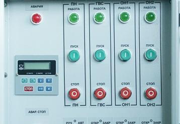 Пульт управления автоматической системы