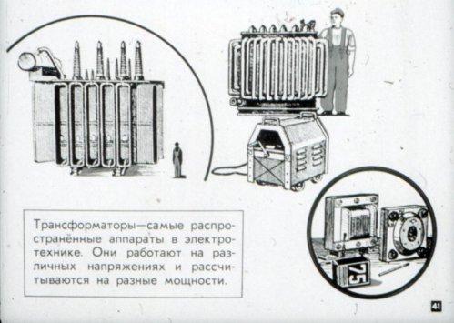 Использование трансформаторов