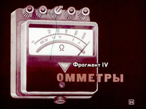 Омметры