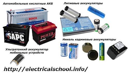 Типы аккумуляторов