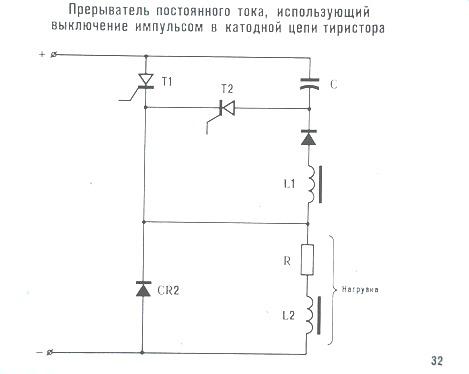 Прерыватель постоянного тока, использующий включение импульсом в катодной цепи тиристора