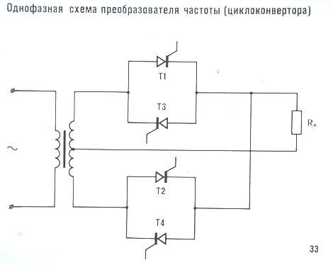 Однофазная схема преобразователя частоты