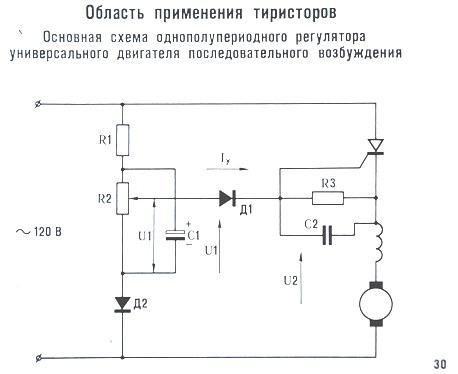 Схема однополупериодного регулятора универсального двигателя последовательного возбуждения