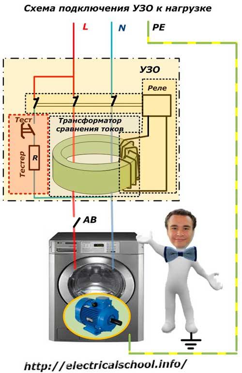 Схема подключения УЗО к нагрузке