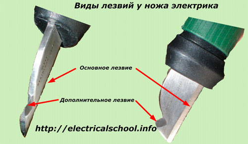 Виды лезвий у ножа электрика