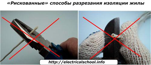 Снятие изоляции с проводов инструмент