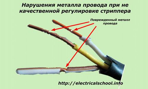 Нарушение металла провода при некачественной регулировке стриппера