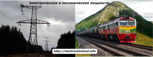 Электрическая и механическая мощности