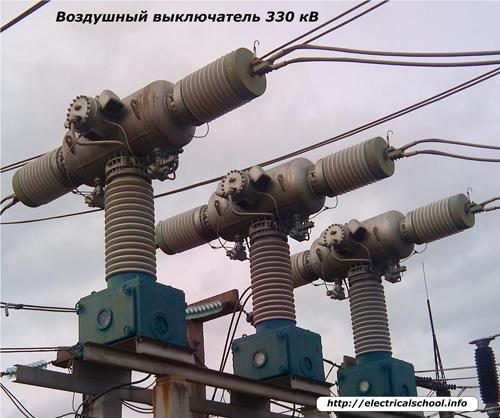 Воздушный выключатель 330 кВ