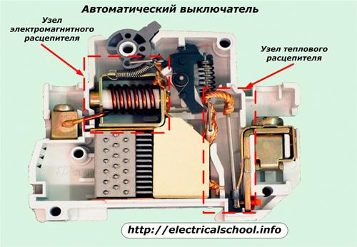 Устройство автоматичсекого выключателя