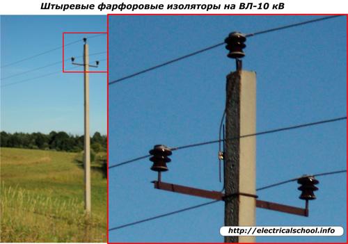 Штыревые фарфоровые изоляторы на ВЛ-10 кВ