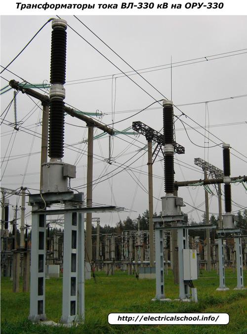 Трансформаторы тока ВЛ 330 кВ