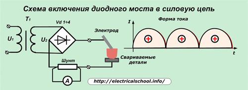 Схема включения диодного моста в силовую цепь