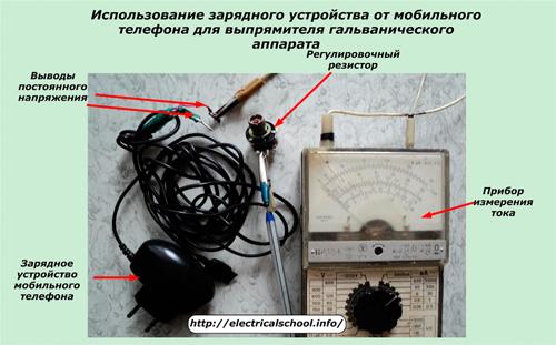 Использование зарядного устройства для выпрямителя гальванического аппарата