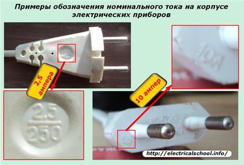 Примеры обозначения номинального тока на корпусе электрических приборов