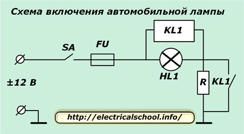 Схема включения автомобильной лампы