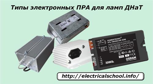 Типы электронных ПРА для ламп ДНаТ