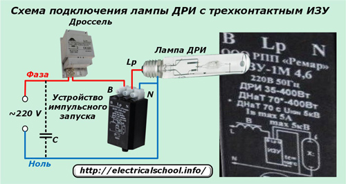 Схема подключения лампы ДРИ с