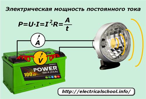Электрическая мощность постоянного тока