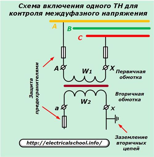 Схема включения одного ТН для контроля междуфазного напряжения
