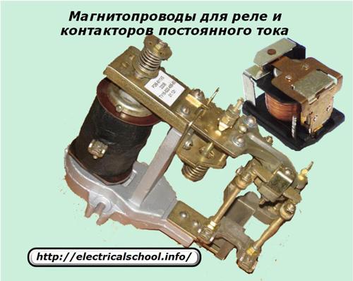 Реле и контакторы постоянного тока