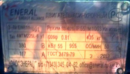 Фирменная табличка кранового асинхронного двигателя с фазным ротором