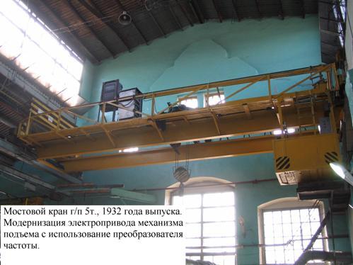 Модернизация электропривода механизма подъема с использованием преобразователя частоты