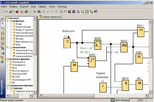 Основное окно программы LOGO!Soft Comfort в режиме функциональной блок-схемы (редактор FBD)